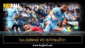 ไฮไลท์ฟุตบอล llมulชสlตaร์ ciตี้ vs lซ7llทมป์t0n