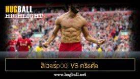 ไฮไลท์ฟุตบอล ลิlวaร์p00l vs คริsตัa พ7laซ