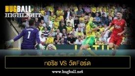 ไฮไลท์ฟุตบอล nอริช city vs วัตFอร์ด