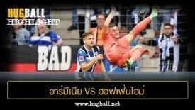 ไฮไลท์ฟุตบอล อาร์มีเนีย บีเลเฟลด์ 0-0 ฮอฟเฟ่นไฮม์