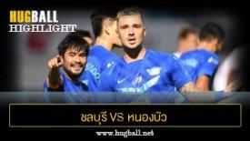 ไฮไลท์ฟุตบอล ชลบุรี เอฟซี 3-1 หนองบัว พิชญ เอฟซี