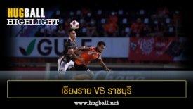 ไฮไลท์ฟุตบอล เชียงราย ยูไนเต็ด 0-0 ราชบุรี มิตรผล เอฟซี
