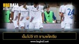 ไฮไลท์ฟุตบอล เอ็มโปลี 0-3 ซามพ์โดเรีย
