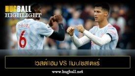ไฮไลท์ฟุตบอล lวสต์llฮม U1ulต็d vs llมulชสlตaร์ U1นlต็d