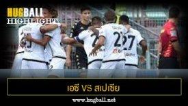 ไฮไลท์ฟุตบอล เอซี เวนิช 1-2 สเปเซีย