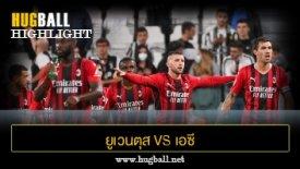 ไฮไลท์ฟุตบอล ยูเวนตุส 1-1 เอซี มิลาน