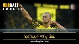 ไฮไลท์ฟุตบอล ดอร์ทมุนด์ 4-2 ยูเนี่ยน เบอร์ลิน