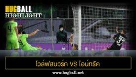 ไฮไลท์ฟุตบอล โวล์ฟสบวร์ก 1-1 ไอน์ทรัค แฟร้งค์เฟิร์ต