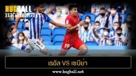 ไฮไลท์ฟุตบอล เรอัล โซเซียดาด 0-0 เซบีย่า