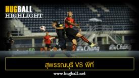 ไฮไลท์ฟุตบอล สุพรรณบุรี เอฟซี 2-2 พีที ประจวบ เอฟซี