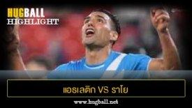 ไฮไลท์ฟุตบอล แอธเลติก บิลเบา 1-2 ราโย บาเยกาโน่
