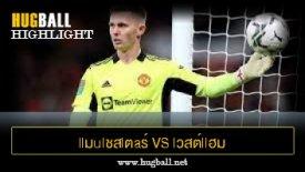 ไฮไลท์ฟุตบอล llมulชสlตaร์ U1นlต็d 0-1 lวสต์llฮม U1ulต็d
