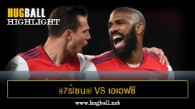 ไฮไลท์ฟุตบอล a7ร์lซนal 3-0 เอเอฟซี วิมเบิลดัน