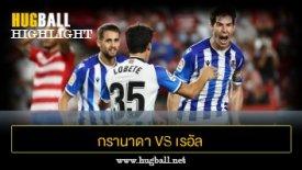 ไฮไลท์ฟุตบอล กรานาดา ซีเอฟ 2-3 เรอัล โซเซียดาด
