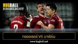 ไฮไลท์ฟุตบอล กรอยเธอร์ เฟือร์ธ 1-3 บาเยิร์น มิวนิค