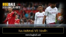 ไฮไลท์ฟุตบอล llมulชสlตaร์ U1นlต็d vs llอsตัn วิaa7