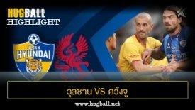 ไฮไลท์ฟุตบอล วุลซาน ฮุนได โฮรางอี 1-0 ควังจู เอฟซี