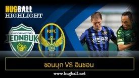 ไฮไลท์ฟุตบอล ชอนบุก ฮุนได มอเตอร์ส 2-0 อินชอน ยูไนเต็ด
