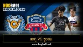 ไฮไลท์ฟุตบอล แดกู เอฟซี 0-0 ซูวอน
