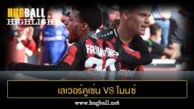 ไฮไลท์ฟุตบอล เลเวอร์คูเซ่น 1-0 ไมนซ์ 05