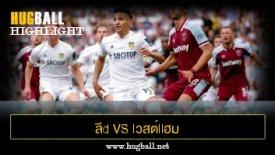ไฮไลท์ฟุตบอล ลีd U1ulต็d vs lวสต์llฮม U1ulต็d