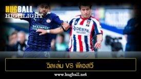 ไฮไลท์ฟุตบอล วิลเล่ม ทเว 2-1 พีเอสวี ไอนด์โฮเฟ่น