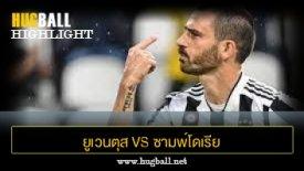 ไฮไลท์ฟุตบอล ยูเวนตุส 3-2 ซามพ์โดเรีย
