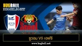 ไฮไลท์ฟุตบอล ซูวอน ซัมซุง บลูวิงส์ 0-2 เอฟซี โซล