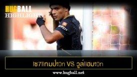 ไฮไลท์ฟุตบอล lซ7llทมป์t0n vs วูล์llฮมt0n