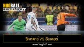 ไฮไลท์ฟุตบอล ชัคห์ตาร์ โดเน็ตส์ค 0-0 อินเตอร์ มิลาน