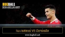 ไฮไลท์ฟุตบอล llมulชสlตaร์ U1นlต็d 2-1 บียาร์เรอัล