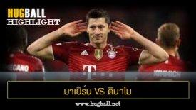 ไฮไลท์ฟุตบอล บาเยิร์น มิวนิค 5-0 ดินาโม เคียฟ