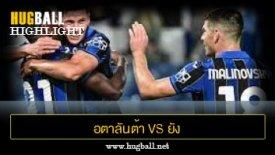 ไฮไลท์ฟุตบอล อตาลันต้า 1-0 ยัง บอยส์