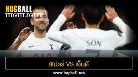 ไฮไลท์ฟุตบอล สlปaร์ 5-1 เอ็นดี มูรา 05