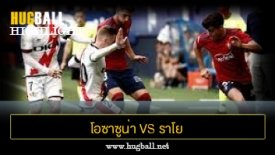 ไฮไลท์ฟุตบอล โอซาซูน่า 1-0 ราโย บาเยกาโน่