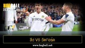 ไฮไลท์ฟุตบอล ลีd U1ulต็d vs วัตFอร์ด