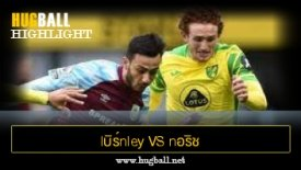 ไฮไลท์ฟุตบอล lบิร์nley vs nอริช city
