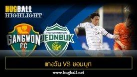 ไฮไลท์ฟุตบอล แกงวัน เอฟซี 0-1 ชอนบุก ฮุนได มอเตอร์ส