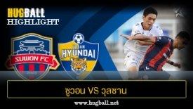 ไฮไลท์ฟุตบอล ซูวอน 0-3 วุลซาน ฮุนได โฮรางอี