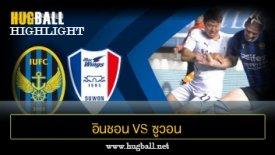 ไฮไลท์ฟุตบอล อินชอน ยูไนเต็ด 0-1 ซูวอน ซัมซุง บลูวิงส์