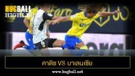 ไฮไลท์ฟุตบอล คาดิซ 0-0 บาเลนเซีย