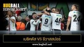ไฮไลท์ฟุตบอล เบซิคตัส 2-1 ชีวาสสปอร์