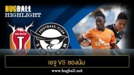 ไฮไลท์ฟุตบอล เชจู ยูไนเต็ด 2-1 ซองนัม เอฟซี