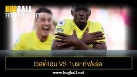 ไฮไลท์ฟุตบอล lวสต์llฮม U1ulต็d vs 1บรnท์ฟaร์ด