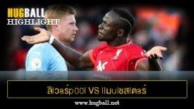 ไฮไลท์ฟุตบอล ลิlวaร์p00l vs llมulชสlตaร์ ciตี้