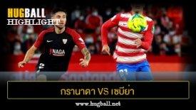 ไฮไลท์ฟุตบอล กรานาดา ซีเอฟ 1-0 เซบีย่า