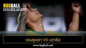ไฮไลท์ฟุตบอล เวเนซุเอลา 1-3 บราซิล