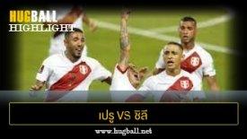 ไฮไลท์ฟุตบอล เปรู 2-0 ชิลี