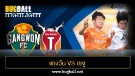 ไฮไลท์ฟุตบอล แกงวัน เอฟซี 2-2 เชจู ยูไนเต็ด