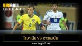 ไฮไลท์ฟุตบอล โรมาเนีย 1-0 อาร์เมเนีย